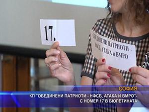 """КП """"Обединени патриоти - НФСБ, АТАКА и ВМРО""""- с номер 17 в бюлетината"""