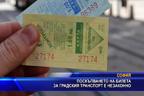 Поскъпването на билета за градския транспорт е незаконно