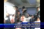 Ученици тормозят пътници в междуградския транспорт