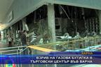 Взрив на газова бутилка в търговски център във Варна