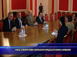 НФСБ отвори нови хоризонти пред България и Армения