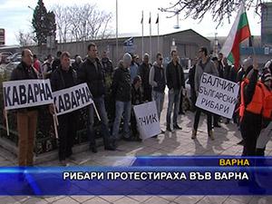 Рибари протестираха във Варна