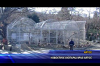 Новости в зоопарка край Айтос