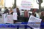 Протест срещу повишаването на цената на водата