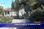 Родната къща на Гео Милев се руши