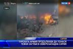 Турската армия продължава да понася тежки загуби в Северозападна Сирия