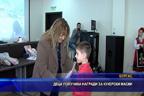 Деца получиха награди за кукерски маски