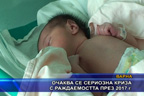 Очаква се сериозна криза с раждаемостта през 2017 г.