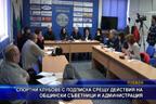 Спортни клубове с подписка срещу действия на съветници и администрация