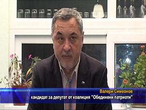 Патриотите с ясни послания за бъдещето на България