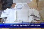 Нарушения в избирателните секции