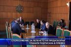 Споразумение за лепенето на предизборни плакати подписаха в Плевен