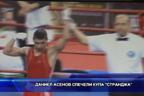 """Даниел Асенов спечели купа """"Странджа"""""""