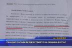 Скандал заради бездействието на община Бургас