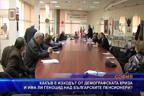 Какъв е изходът от демографската криза и има ли геноцид над българските пенсионери?