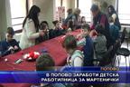 В Попово заработи детска работилница за мартенички