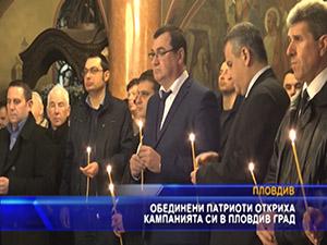 Обединени патриоти откриха кампанията си в Пловдив град
