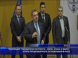 """Коалиция """"Обединени патриоти - НФСБ, АТАКА и ВМРО"""" откри предизборната си кампания в Русе"""