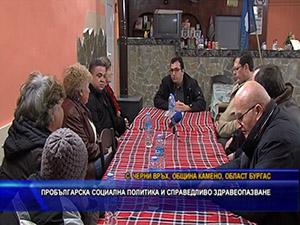 Пробългарска социална политика и справедливо здравеопазване