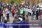 Предстои нова блокада на пътя Пловдив - Карлово