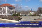 Населението на община Средец намалява