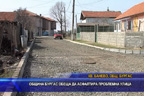 Община Бургас обеща да асфалтира проблемна улица
