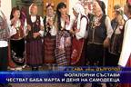 Фолклорни състави честват Баба Марта и Деня на самодееца