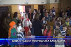 Деца с радост посрещнаха Баба Марта