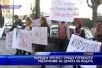 Пореден протест срещу готвеното увеличение на цената на водата