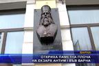 Откриха паметна плоча на екзарх Антим I във Варна