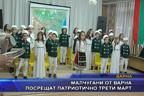 Малчугани от Варна посрещат патриотично Трети март