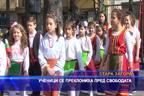 Ученици се преклониха пред свободата