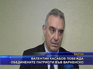 Валентин Касабов повежда обединените патриоти във Варненско