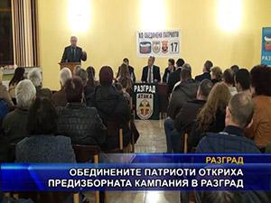 Обединените патриоти откриха предизборната кампания в Разград