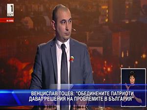 Венцислав Тоцев: Обединените патриоти дават решения на проблемите в България