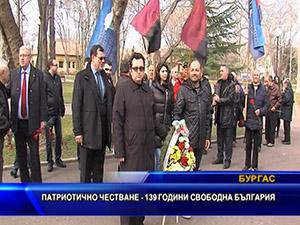 Патриотично честване - 139 години свободна България