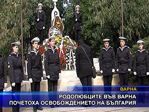 Родолюбците във Варна почетоха Освобождението на България