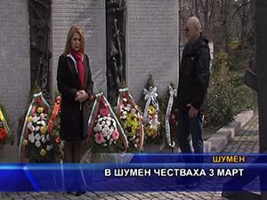 В Шумен честваха 3 март