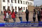С песни и хора жителите на Дългопол честваха национания празник - 3 март