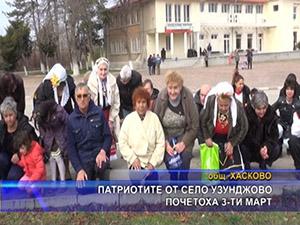 Патриотите от село Узунджово почетоха 3-ти март