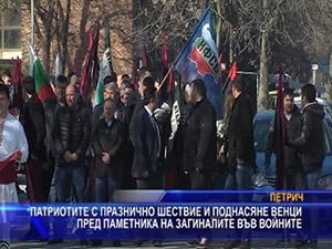 Патриотите с празнично шествие и поднасяне венци пред паметника на загиналите във войните