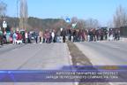 Жители на Панчарево на протест заради периодичното спиране на тока