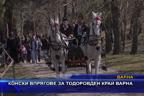 Конски впрягове за Тодоровден край Варна