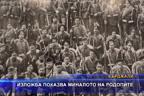 Изложба показва миналото на Родопите