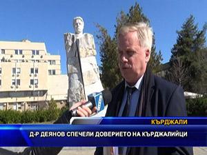 Д-р Деянов спечели доверието на Кърджалийци