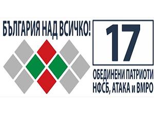 Пробългарска концепция за производство и консумация на български плодове и зеленчуци