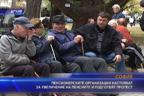 Пенсионерските организации искат увеличение на пенсиите и подготвят протест