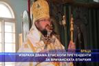 Избраха двама епископи претенденти за Врачанската епархия