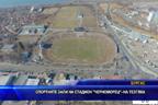 """Спортните зали на стадион """"Черноморец"""" - на тезгяха"""
