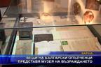 Вещи на български опълченци представя музея на Възраждането